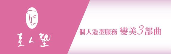 統一阪急美人塾變美3部曲