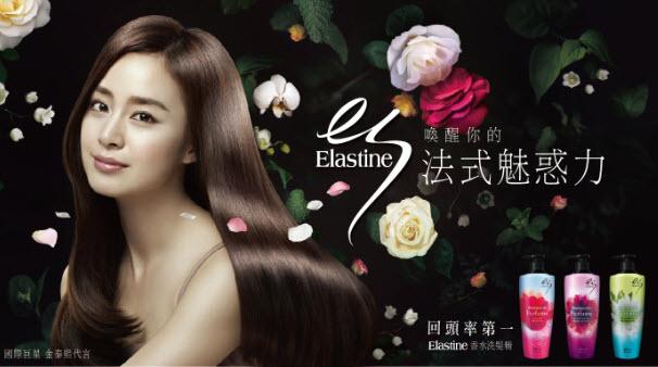 Elastine香水洗髮精